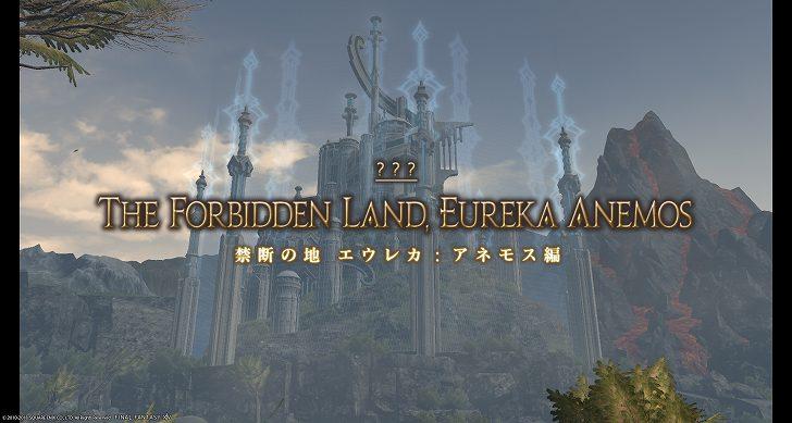 【FF14】禁断の地 エウレカ:アネモス編